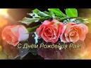Поздравление С Днём Рождения Рая Красивое поздравление для Раи Раечки Раисы