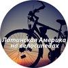 Let's bike it! — Латинская Америка
