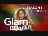 Glam Masters S01E08 GoldTeam