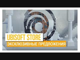 Ubisoft store: эксклюзивные предложения