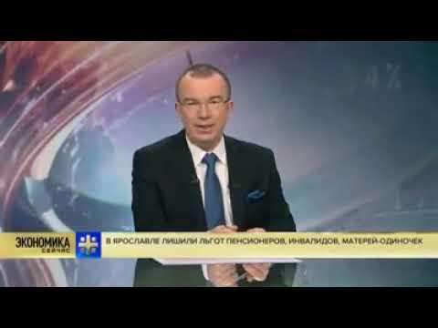 Беспредел в Ярославле Отмена льгот многодетным и другим категориям льготников