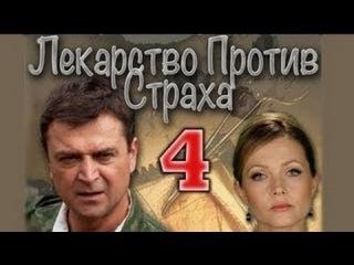 Лекарство против страха 4 серия (20.05.2013) Мелодрама сериал