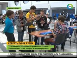 Мастера кубика Рубика собрались в Беларуси.