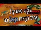 Лучшие игры на Sega Mega Drive - Ностальгия