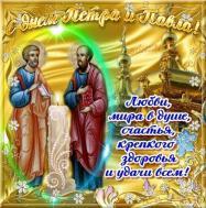 День святых апостолов Петра и Павла — 12 июля