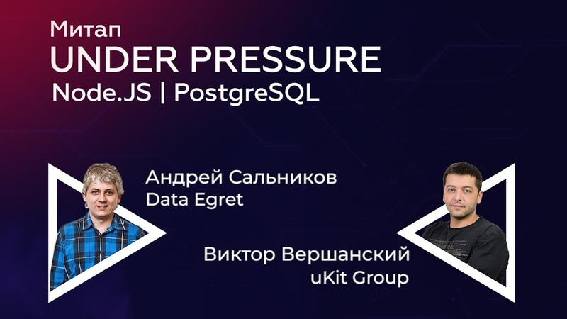 [Involta] Обзор митапа UNDER PRESSURE Node.JS | PostgreSQL