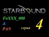 Совместное прохождение Starbound (Серия 4) Готовим подготовку