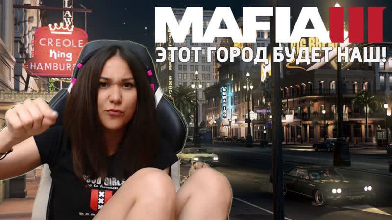 Горячий Джанго нового поколения =D / MAFIA III