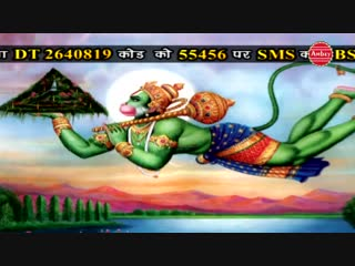 जय हनुमत वीरा   बालाजी की आरती   Jai Hanumat Veera   Balaji Ki Aarti   Hanuman Aarti