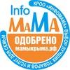 """""""InfoMama-за семейные ценности""""для мамочек Крыма"""