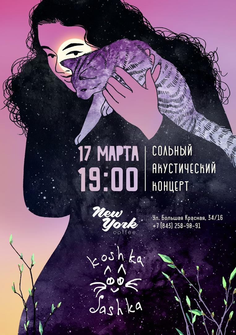 Афиша Казань Кошка Сашка в Казани, 17.03.2019