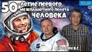 Владимир Сурдин 50 летие первого межпланетного полета человека Лекция по астрономии