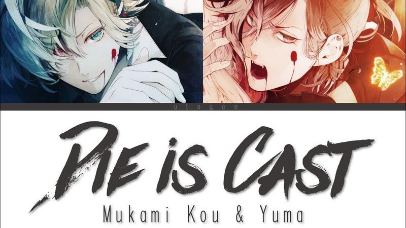 Mukami Kou Yuma - DIE IS CAST (Color Coded KAN|ROM|ENG Lyrics)