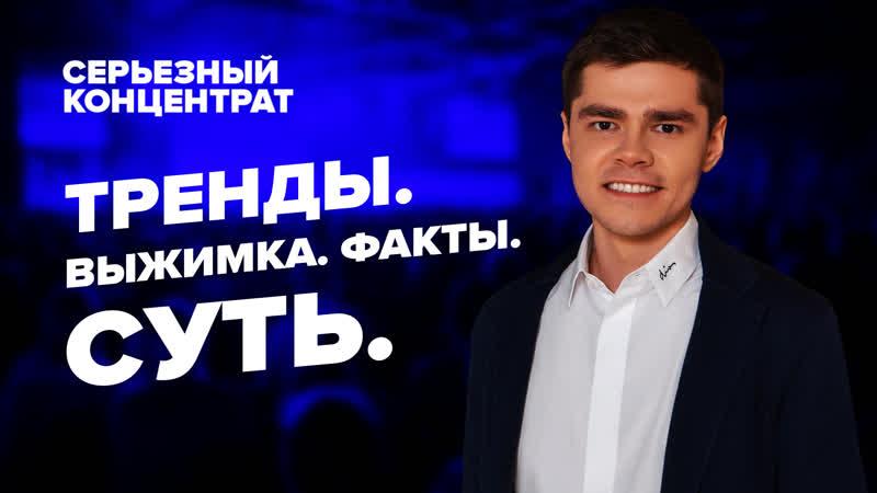 Видеоприглашение на Серьезный концентрат от Аяза Шабутдинова