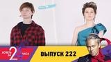 Успеть за 24 часа Выпуск 222