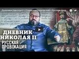 Дневники Николая II Русская провокация #27 11.08.18