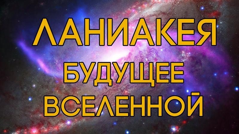 Ланиакея - Будущее ВСЕЛЕННОЙ