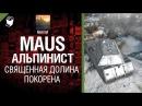 Maus альпинист. Священная долина покорена - от Gen lat [World of Tanks]