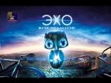 Внеземное эхо / Earth to Echo (2014) Русский Трейлер