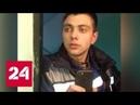 Нажиться на трагедии мошенники газовики пошли по квартирам россиян Россия 24