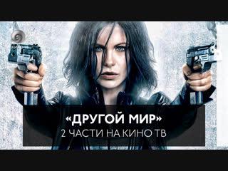 «Другой мир» — две части на Кино ТВ