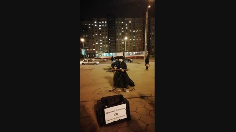 Дмитрий Степанов - На высоком берегу (16.11.18)