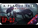 A Plague Tale Innocence EP 02 Стрим Спасаясь от крысиного братства