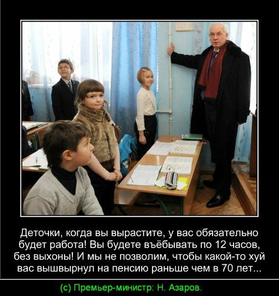 """Янукович в Крыму: """"Работа человека - самая большая ценность государства. С Первомаем всех!"""" - Цензор.НЕТ 6516"""