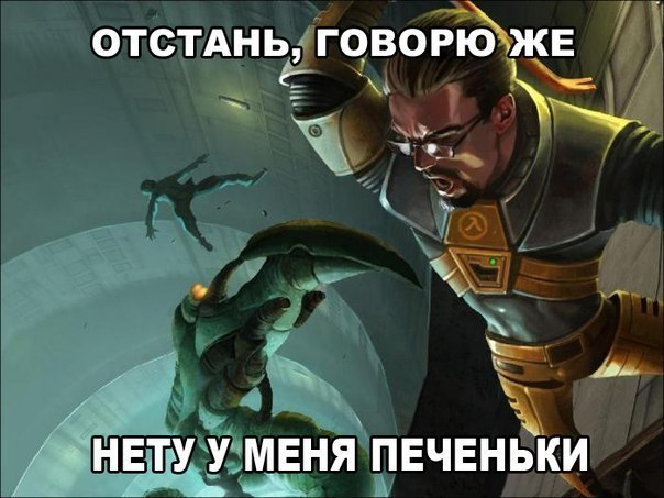 приколы халф лайф: