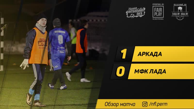 Обзор матча Аркада - МФК Лада | Весенний Сезон НФЛ | 18 марта