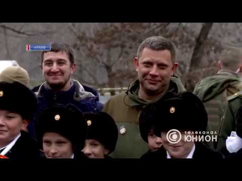Школе №4 присвоено имя А. В. Захарченко. 09.11.2018, Панорама