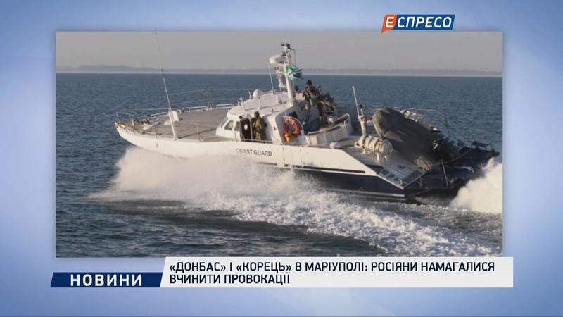 Донбас і Корець в Маріуполі росіяни намагалися вчинити провокації