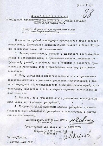 Декрет снк о введении с 30111918 г 28 ноября 1918 года совет народных комиссаров принял декрет об организации