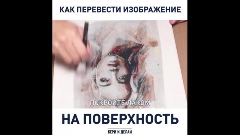 Как перевести изображение на рабочую поверхность