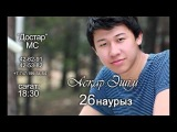 АСКАР АШИМ АНОНС КОНЦЕРТА