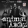 ANIMAL ДЖАZ - 27 марта - Минск - RE:PUBLIC