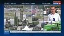Новости на Россия 24 Армата крупным планом в Подмосковье стартует форум Армия 2017