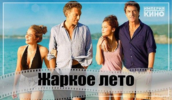 Подборка отличных фильмов о лете и летнем отдыхе которые вдохновят вас и подарят хорошее настроение.