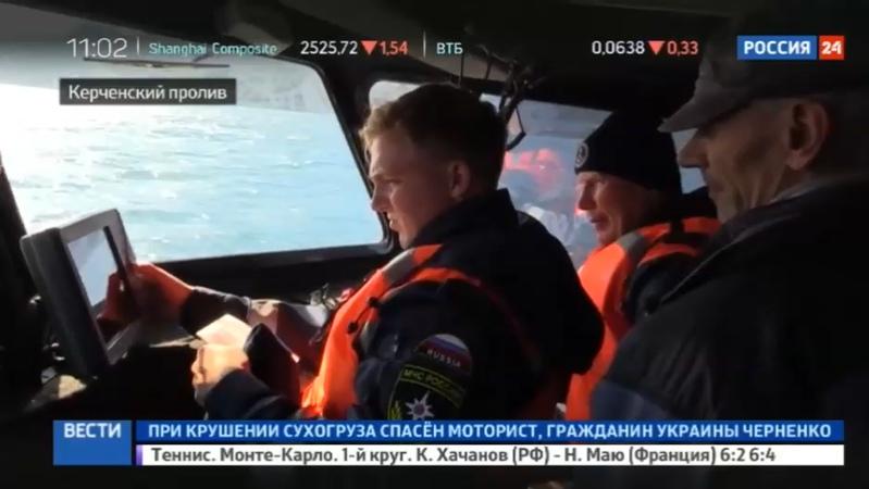 Новости на Россия 24 • Одиннадцать моряков затонувшего сухогруза пропали без вести. Список экипажа