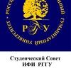 Студенческий Совет ИФИ РГГУ