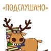 Подслушано школа №3 Ахтубинск