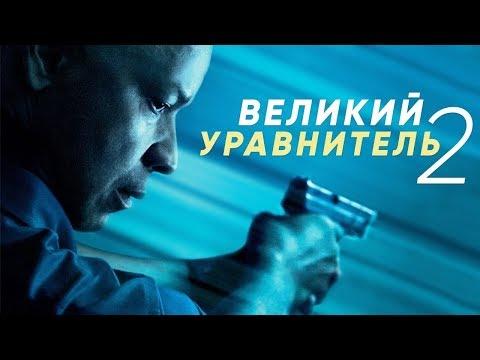 Боевик Великий уравнитель 2 2018 Смотреть русский трейлер