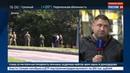 Новости на Россия 24 • Министр доходов ДНР Александр Тимофеев тяжело контужен при покушении