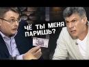 Немцов рвёт в клочья Фёдорова Собчак Успокаивает