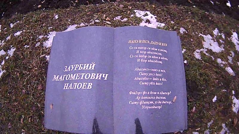 Алея Поэзий. Нальчик. Атажукинский сад. (Кабардино-Балкарская Республика)