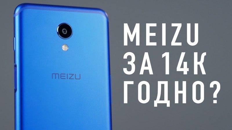 Meizu M6s на Exynos за 14000 рублей - годный?