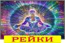 vk.com/my.reiki