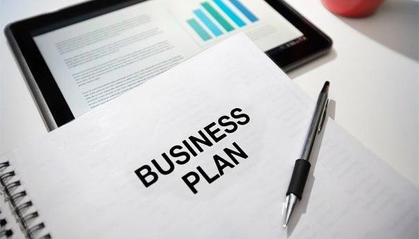 Как составить бизнес-план Составление бизнес-плана начинается с конц