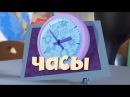 Новые МультФильмы - Фиксики - Часы yjdst vekmnabkmvs - abrcbrb - xfcs