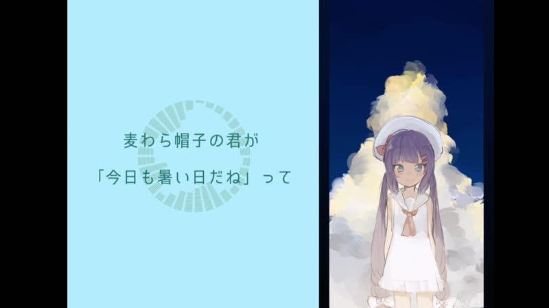 【音街ウナ】真夏のラプソディー【オリジナル】